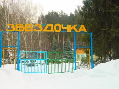 "ДООЛ ""Звёздочка"""