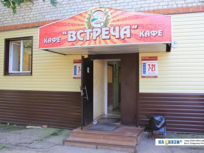 "Кафе ""Встреча"""