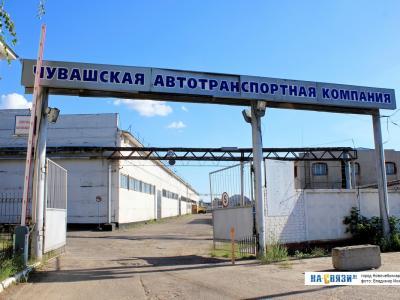 """АО """"Чувашская автотранспортная компания"""""""