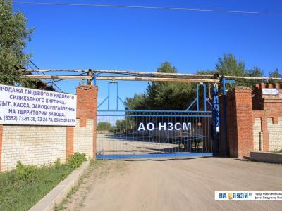 """АО """"Новочебоксарский завод строительных материалов"""""""