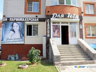 "Салон-парикмахерская ""Для тебя"""