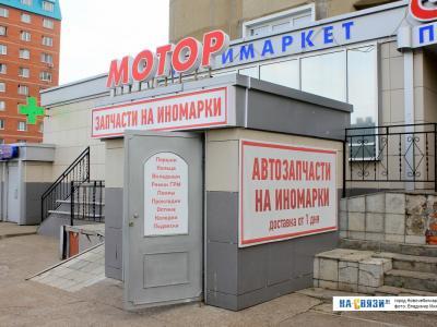 """Автомагазин """"Мотор"""""""