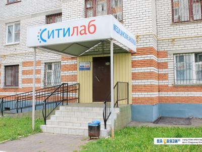 """Ситилаб"" Центр обследования пациентов"