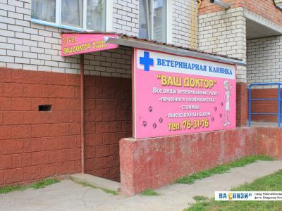 """Ветеринарная клиника """"Ваш доктор +"""""""