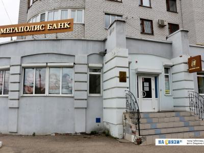 """Дополнительный офис """"Новоюжный"""" ООО Коммерческий банк """"Мегаполис"""""""