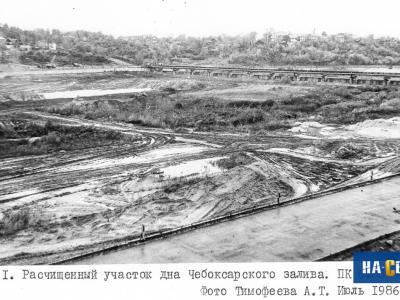 Чебоксарский залив в 1986 году
