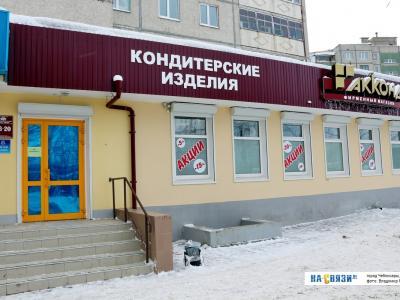 "Магазин ""Акконд-47"""