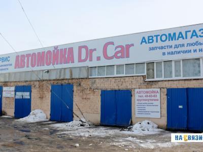"""Автосервис """"Dr.Car"""""""