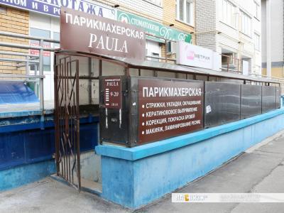"""Парикмахерская """"Паула"""""""