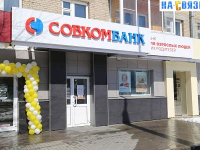 """Совкомбанк"""