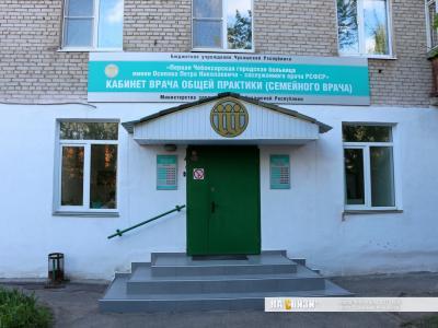 Кабинет врача общей практики (семейного врача)
