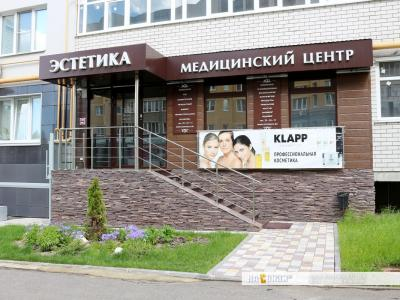 """Медицинский центр """"Эстетика"""""""