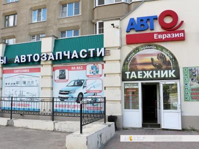 """Магазин """"АвтоЕвразия"""""""