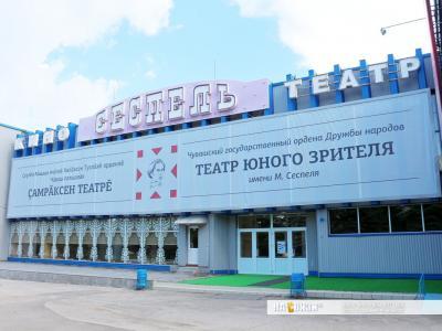 (Закрыт на ремонт с 10 июня) Театр юного зрителя