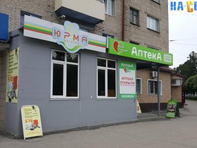 """Фирменный магазин """"Юрма"""""""