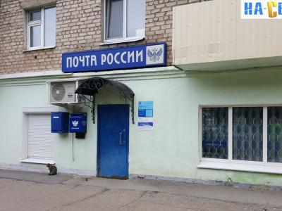 Почтовое отделение 20