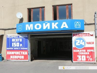 """ООО """"Автомойка на Горького"""""""