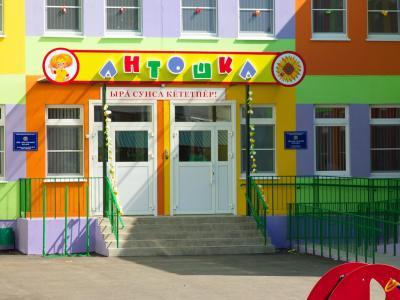 "Детский сад 206 ""Антошка"""