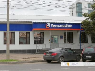 "Банкомат ""Промсвязьбанка"""