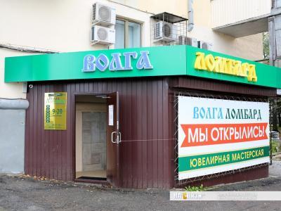 """Ювелирная сеть """"Волга Gold"""""""