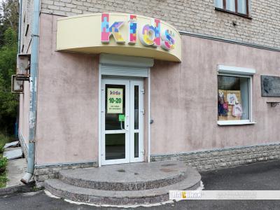 "Магазин ""Kids"""