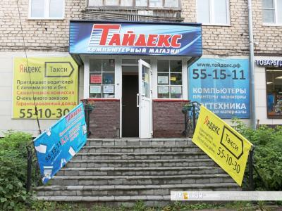 """Подключение к """"Яндекс.Такси"""""""