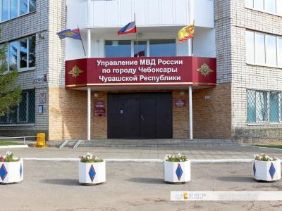 УМВД по городу Чебоксары