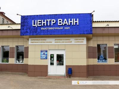 """Магазин """"Центр ванн"""""""