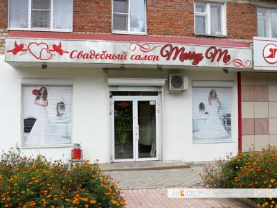 "Свадебный салон ""Marry me"""