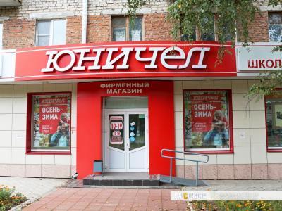 "Магазин ""Юничел"""