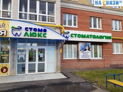"""Стоматология """"Стома-Люкс"""""""