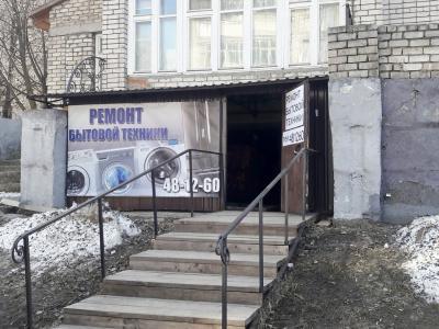 """""""Рембыт"""""""