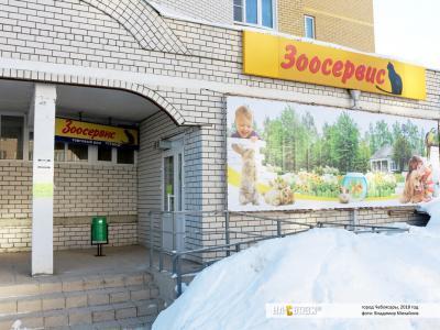 "Магазин ""Зоосервис"""