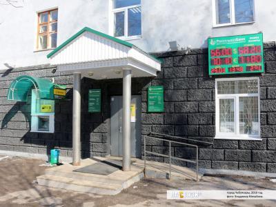 Дополнительный офис Россельхозбанка №3349/11/01