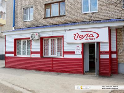 """Фирменный магазин """"Йола-маркет"""""""