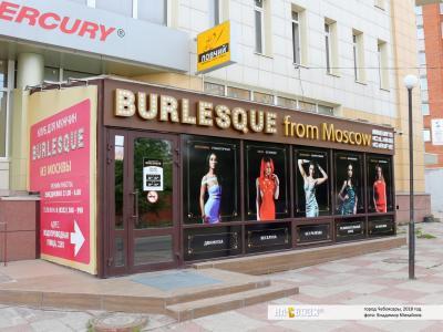 "Мужской клуб ""Burlesque from Moscow"""