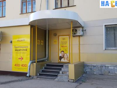 "Сервис заказа такси ""Максим"""