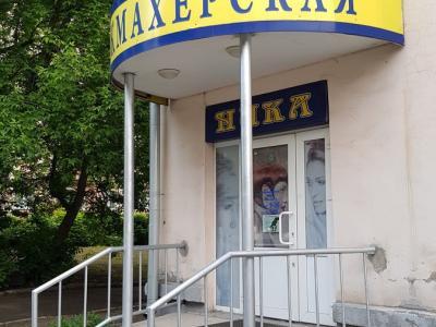 """Парикмахерская """"Ника"""""""