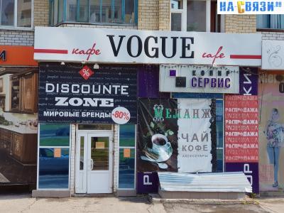 """Магазин """"Discont zone"""""""