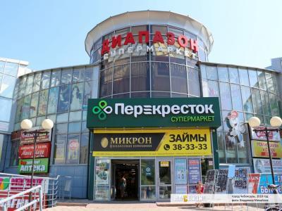 "Супермаркет ""Диапазон"""