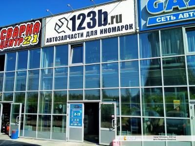 123b.ru