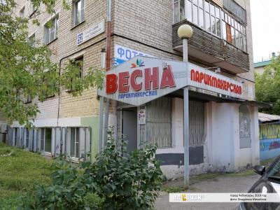 """Парикмахерская """"Весна"""""""