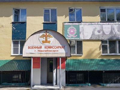 Новочебоксарский военкомат