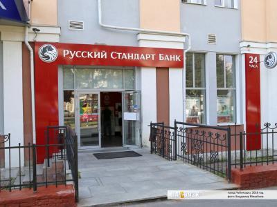 """Операционный офис """"Чебоксары №4"""" банка """"Русский стандарт"""""""