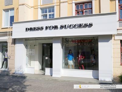 "Магазин ""Dress for Success"""