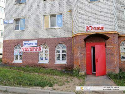 """Продовольственный магазин """"Юлия"""""""