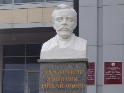 Памятник меценатам и благотворителям XIX столетия