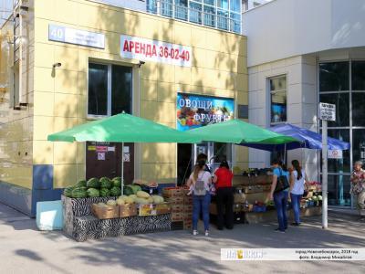 """Магазин """"Овощи фрукты"""""""