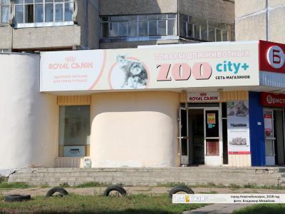 "Зоомагазин ""Zoocity плюс"""