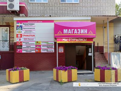 "Магазин ""Антей"""